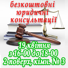 Безкоштовні юридичні консультації нечуючих 19 квітня 2017