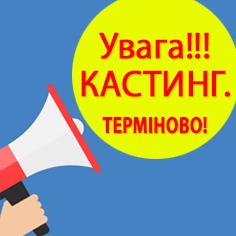 УВАГА! УВАГА! ТЕРМІНОВО!  КАСТИНГ - ДЛЯ ДІТЕЙ-КИЯН З ПОРУШЕННЯМ СЛУХУ ТЕРМІНОВО!