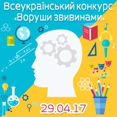 """Переможці Всеукраїнського конкурсу """"Воруши звивинами"""" #відео"""