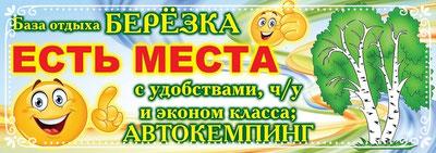 Berezka_2017
