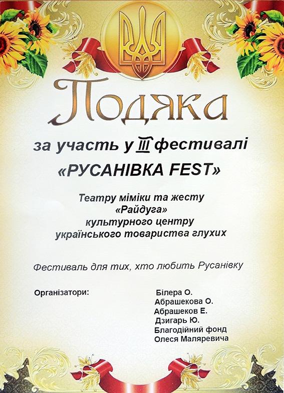 Diplom_Raduga_Rusanovka_Fets_DSC5702_inet
