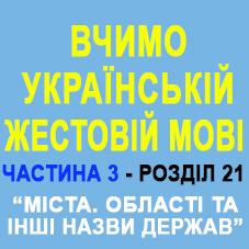 Відеословник жестової мови. Частина 3, розділ 21. (Останній розділ)