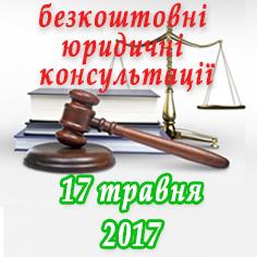 Безкоштовні юридичні консультації нечуючих 17 травня 2017
