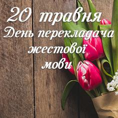 20 травня — День перекладача жестової мови.