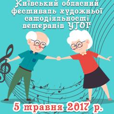 Київський обласний фестиваль художньої самодіяльності ветеранів УТОГ.