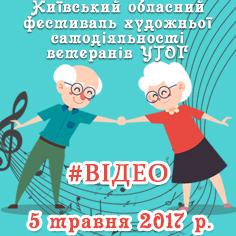 Київський обласний фестиваль художньої самодіяльності ветеранів УТОГ. # відео
