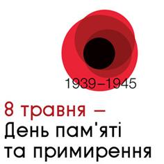 8 травня - День пам'яті і примирення.