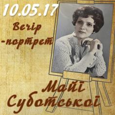 Вечір-портрет Майї Суботської.