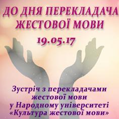 ДО ДНЯ ПЕРЕКЛАДАЧА ЖЕСТОВОЇ МОВИ/