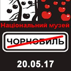 Екскурсія в Національний музей Чорнобиль, з перекладачем жестової мови.