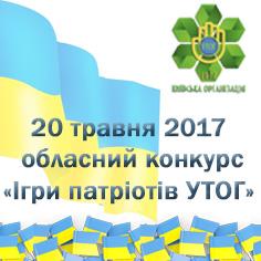 Обласний конкурс «Ігри патріотів УТОГ» 2017.