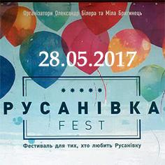 """Участь театру """"Райдуга"""" в """"Русанівка Fest 2017"""""""