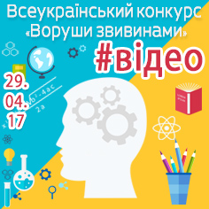 Всеукраїнський конкурс «Воруши звивинами» 2017 #відео