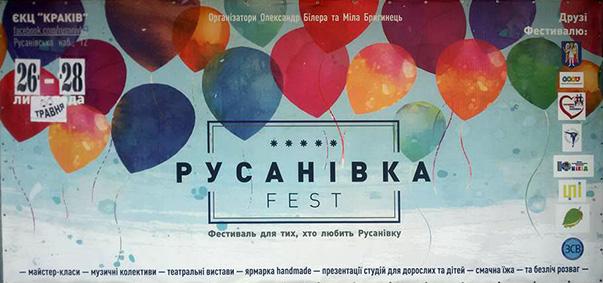 Raduga_Rusanivka_FestZ_280517_1