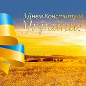 28 червня - День Конституції України.