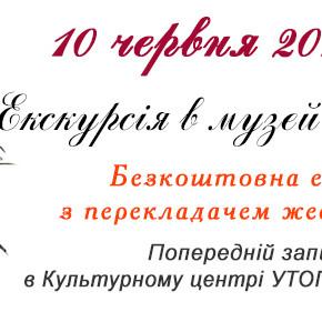 Екскурсія в музей  музей Пушкіна.