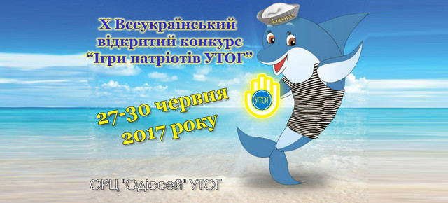 """Х Всеукраїнський відкритий конкурс """"Ігри патріотів УТОГ"""""""