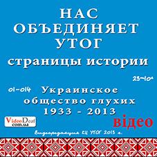 Сторінки історії УТОГ 1933-2013 рр. #відео