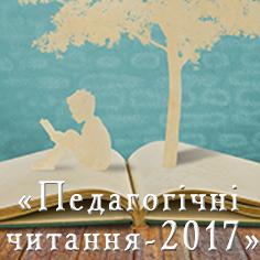 Резолюція ХVІІІ Всеукраїнської науково-практичної конференції  «Педагогічні читання – 2017» з проблеми:   « Актуальні питання сурдопедагогічної теорії та   практики на сучасному етапі реформування освіти  України».