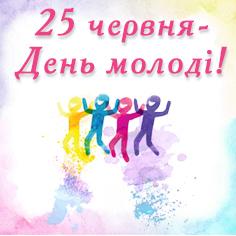 25 червня-День молоді!
