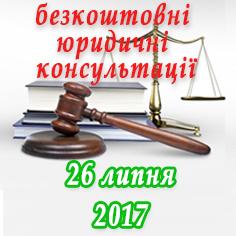 Безкоштовні юридичні консультації нечуючих 26 липня 2017