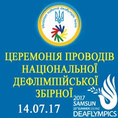 Урочиста церемонія проводів Національної Дефлімпійської збірної команди України на 23-ті літні Дефлімпійські ігри.