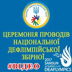 Проводи національної дефлімпійської збірної України #відео