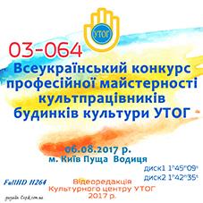 Всеукраїнський конкурс професійної майстерності культпрацівників будинків культури УТОГ. #відео