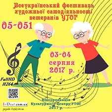 Всеукраїнський фестиваль художньої самодіяльної творчості ветеранів УТОГ #відео