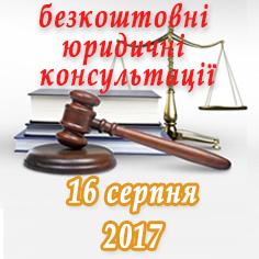 Безкоштовні юридичні консультації нечуючих 16 серпня 2017