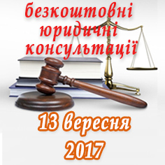 Безкоштовні юридичні консультації нечуючих 13 вересня 2017