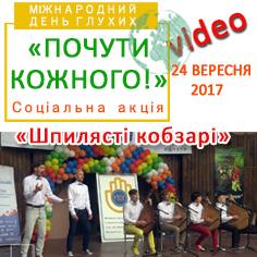 Концертна програма гурту «Шпилясті кобзарі» #відео