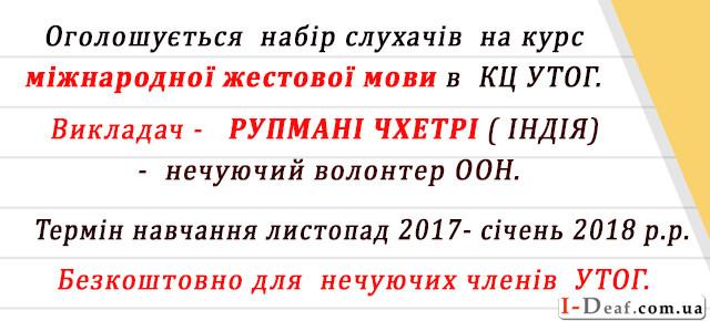 Оголошується набір слухачів на курс міжнародної жестової мови в Культурному центрі УТОГ.