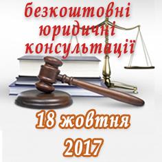 Безкоштовні юридичні консультації нечуючих 18 жовтня 2017