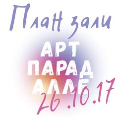 АРТ ПАРАД АЛЛЕ план зали станом на 19-10-17