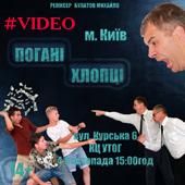 Трейлер фільму ПОГАНІ ХЛОПЦІ #video