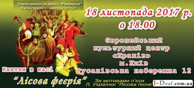 «ЛІСОВА ФЕЄРІЯ» Вистава театру «Райдуга» 18.11.17