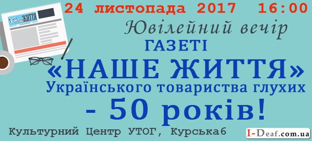ГАЗЕТІ «НАШЕ ЖИТТЯ» - 50 років! Ювілейний вечір.