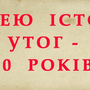 Музею історії УТОГ - 50 років!