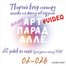 "Арт Парад Алле театру ""Райдуга"". відео частина 2"