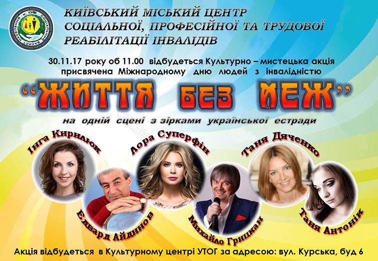 2017-11-30_gitya_bez_meg_reabilitaziya_inv