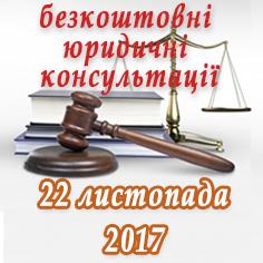 Безкоштовні юридичні консультації нечуючих 22 листопада 2017