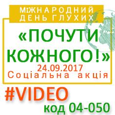 «ПОЧУТИ КОЖНОГО!» #відео
