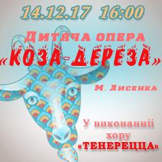 Дитяча опера «КОЗА-ДЕРЕЗА» у вокально-хоровому та жестовому виконанніі хору «ТЕНЕРЕЦЦА»