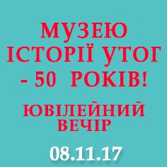 МУЗЕЮ ІСТОРІЇ УТОГ - 50 РОКІВ ! Ювілейний вечір.