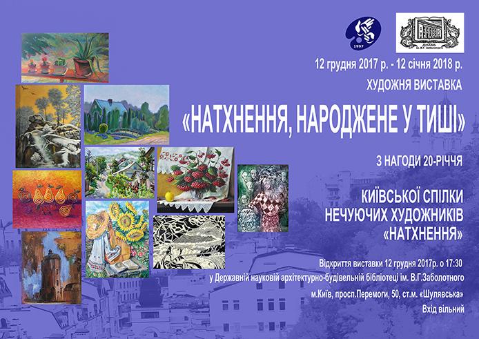 Афіша Виставка КСНХ бібліотека Заболотного 12-12-2017_inet