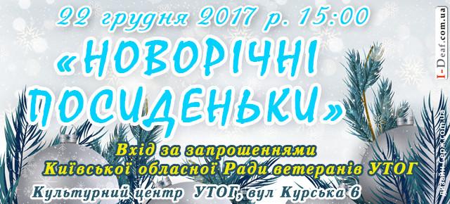 «НОВОРІЧНІ ПОСИДЕНЬКИ» Вечірка у клубі «Ветеран»
