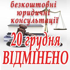 Безкоштовні юридичні консультації нечуючих 20 грудня 2017