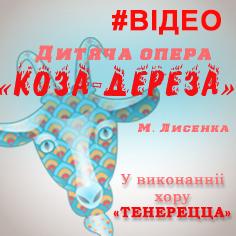 Дитяча опера «КОЗА-ДЕРЕЗА» # відео