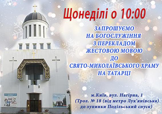 Татарка_Храм_Щонеділі_10x15_inet
